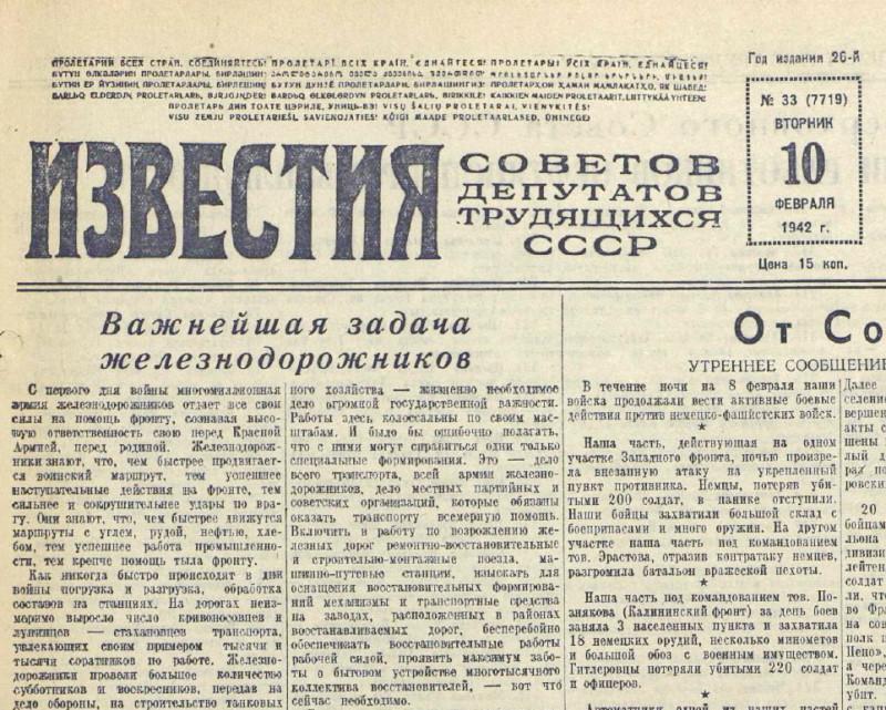 «Известия» №33, 10 февраля 1942 года