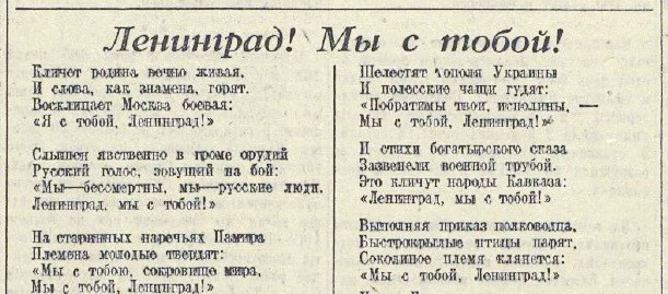 «Красная звезда», 12 февраля 1942 года