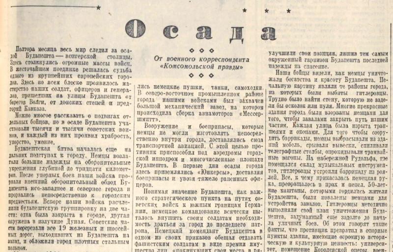 «Комсомольская правда», 14 февраля 1945 года
