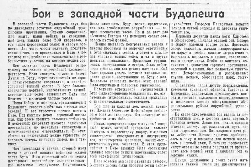 «Правда», 13 февраля 1945 года