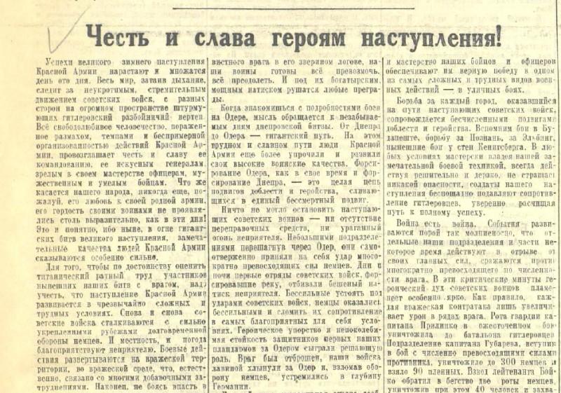 «Красная звезда», 16 февраля 1945 года