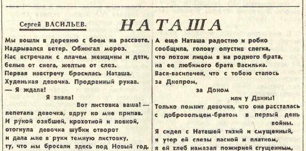 «Правда», 16 февраля 1942 года