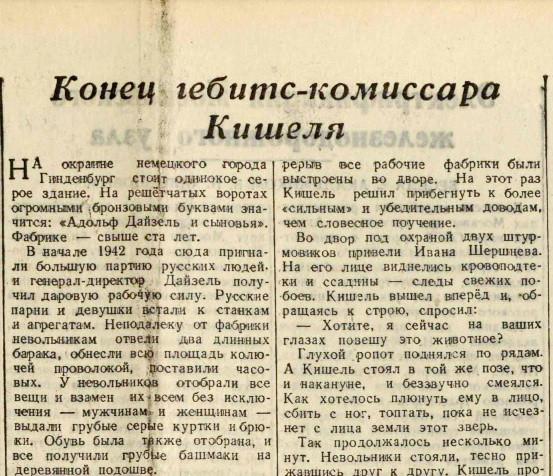 «Вечерняя Москва», 17 февраля 1945 года