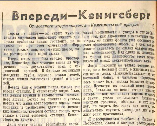 «Комсомольская правда», 18 февраля 1945 года