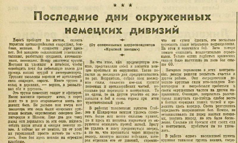 «Красная звезда», 18 февраля 1944 года