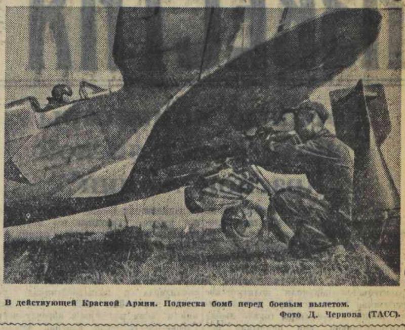 «Известия», 18 июля 1941 года