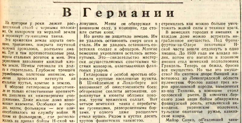 «Вечерняя Москва», 19 февраля 1945 года