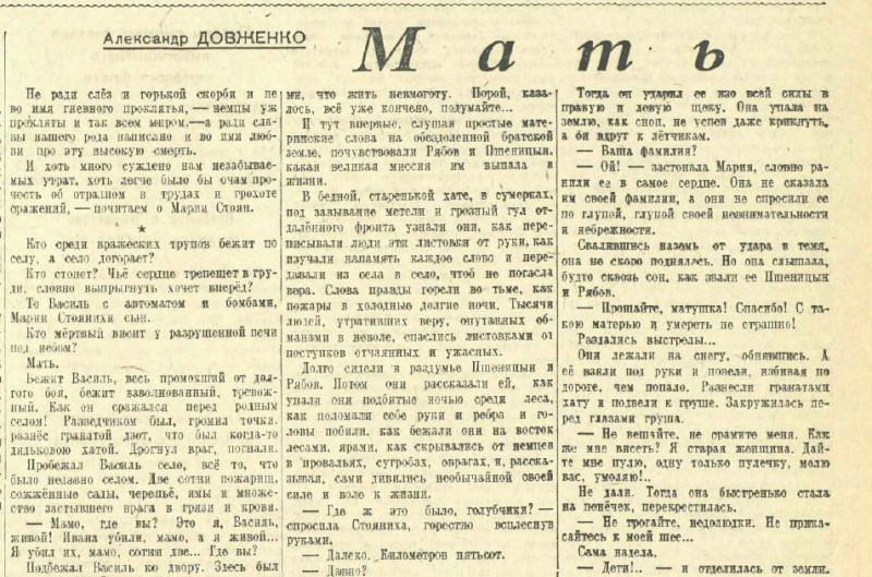«Известия», 20 февраля 1943 года
