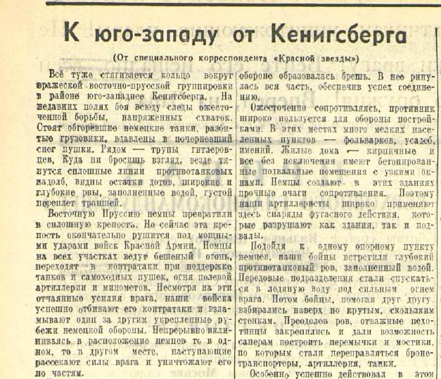 «Красная звезда», 21 февраля 1945 года
