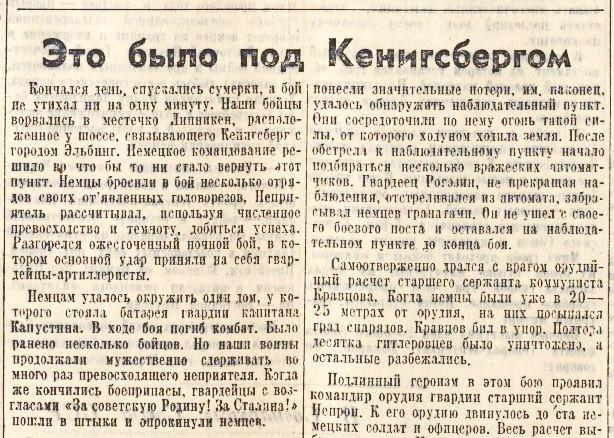 «Комсомольская правда», 20 февраля 1945 года