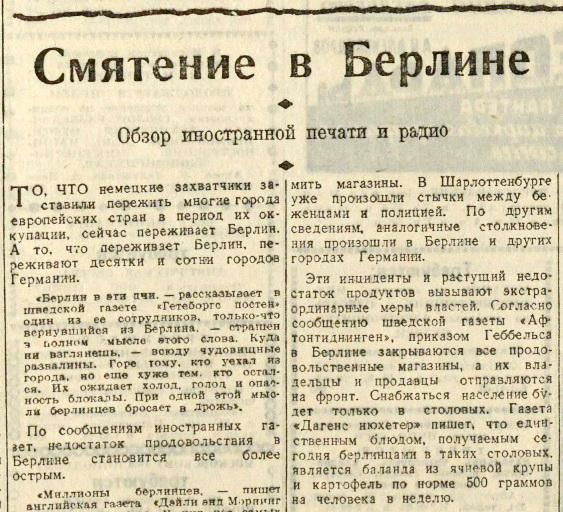 «Вечерняя Москва», 22 февраля 1945 года