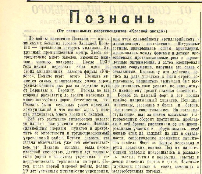 «Красная звезда», 24 февраля 1945 года
