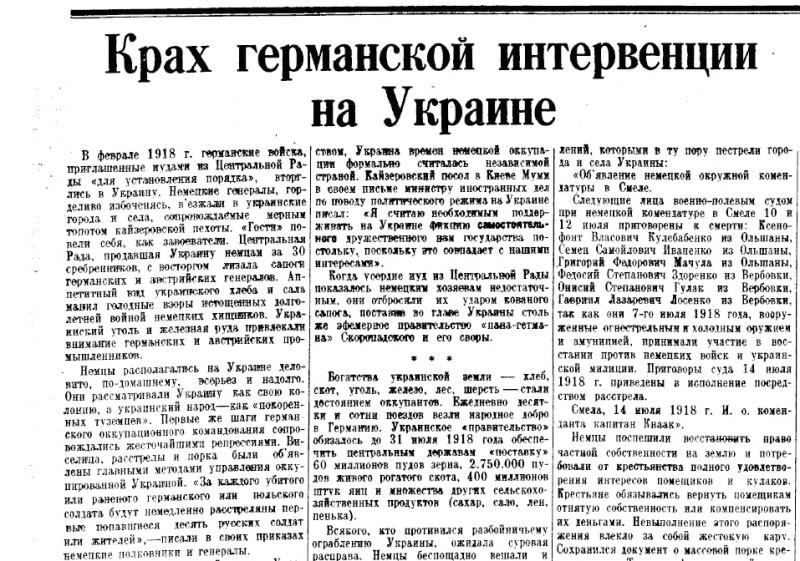 «Правда», 17 ноября 1938 года