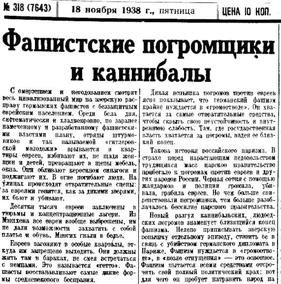 «Правда», 18 ноября 1938 года