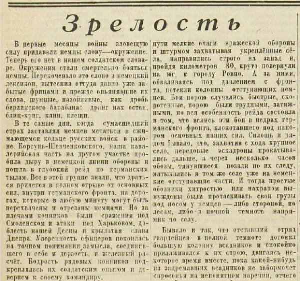 «Известия», 26 февраля 1944 года