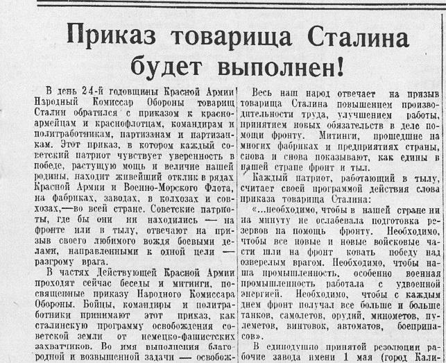 «Известия», 26 февраля 1942 года