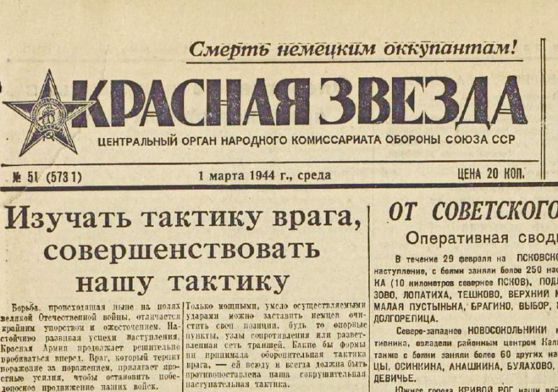 «Красная звезда», 1 марта 1944 года