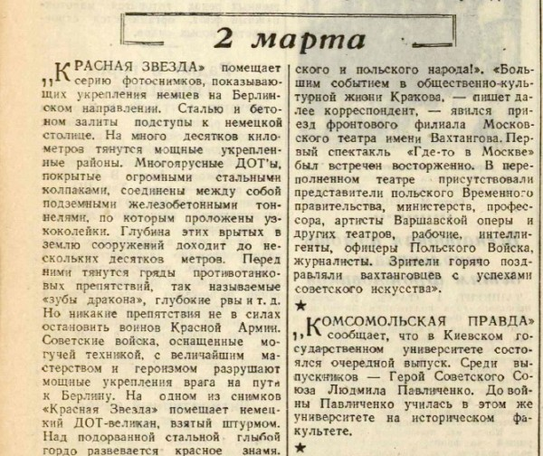 «Вечерняя Москва», 2 марта 1945 года