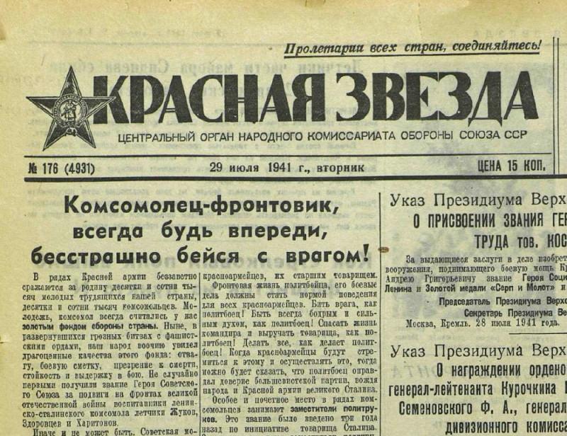 «Красная звезда», 29 июля 1941 года