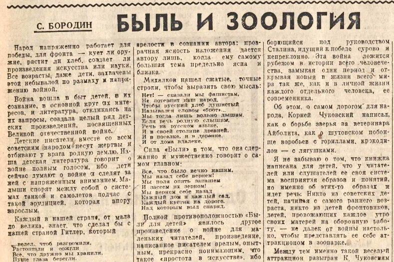 «Литература и искусство», 4 марта 1944 года