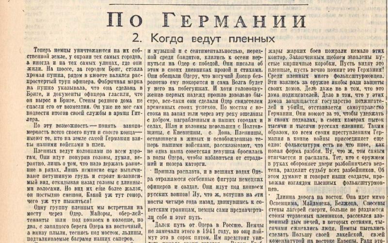 «Комсомольская правда», 21 февраля 1945 года