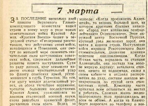 «Вечерняя Москва», 7 марта 1945 года