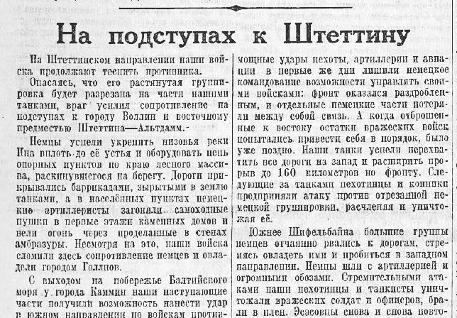 «Правда», 9 марта 1945 года