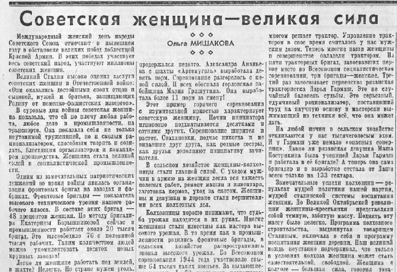 «Правда», 8 марта 1945 года