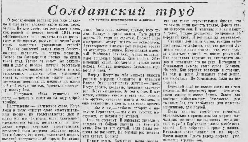 «Правда», 9 марта 1944 года