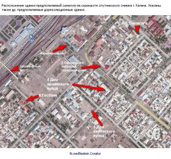 спутниковый снимок Кагана с указанием синагоги и др. зданий
