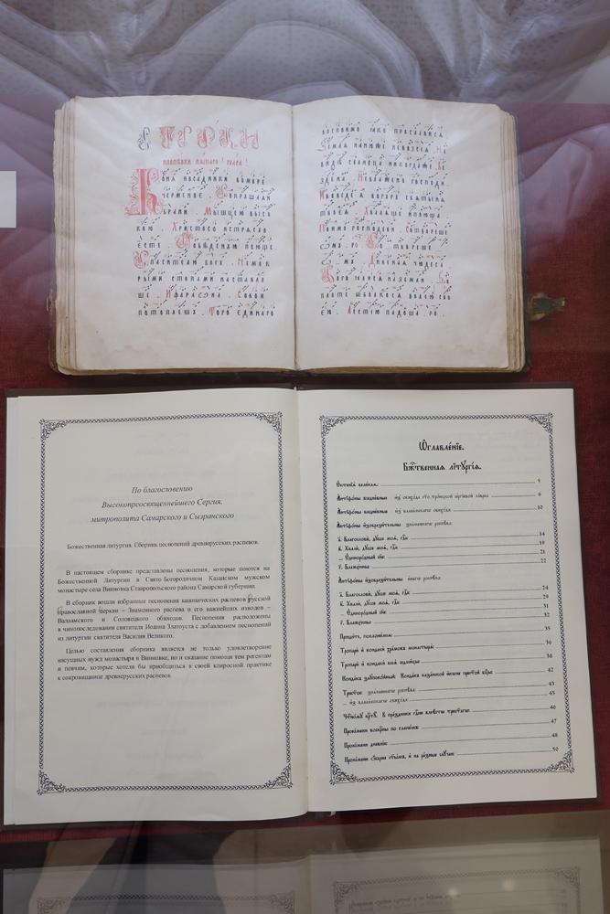 Среди других экспонатов Часослов 17 века, рукописный Катехизис 19-го века.