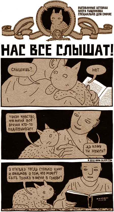 nas-slyshat