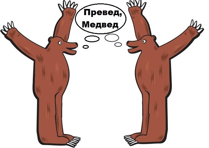 Педики-медведики