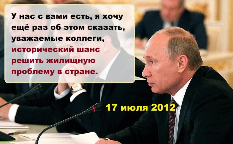 Демотиваторы про многочисленные обещания Путина