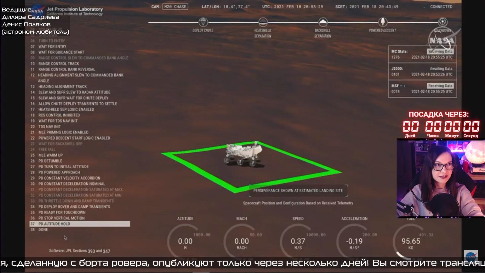 Посадка на Марс. Фото-скрины с прямой трансляции