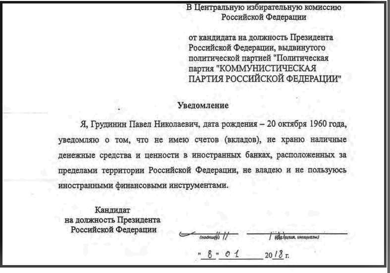 Сведения о доходах кандидата в президенты РФ Павла Грудинина.