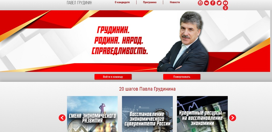 Сайт народного кандидата в Президенты России Павла Грудинина
