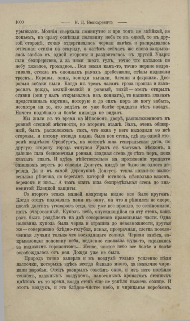 pogari1879_3