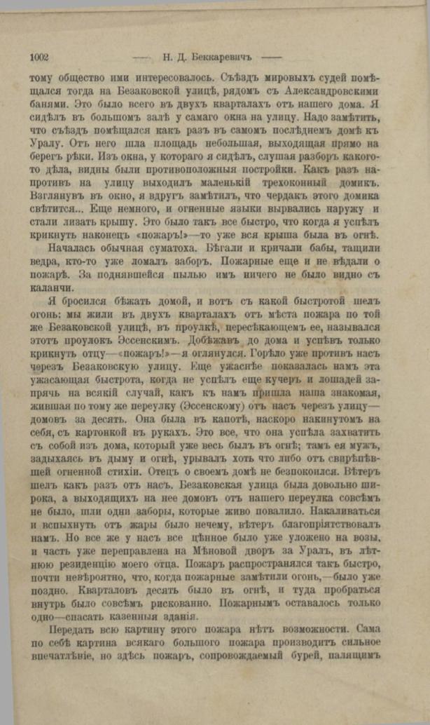 pogari1879_5
