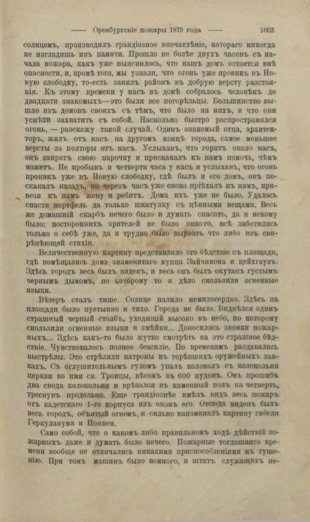 pogari1879_6