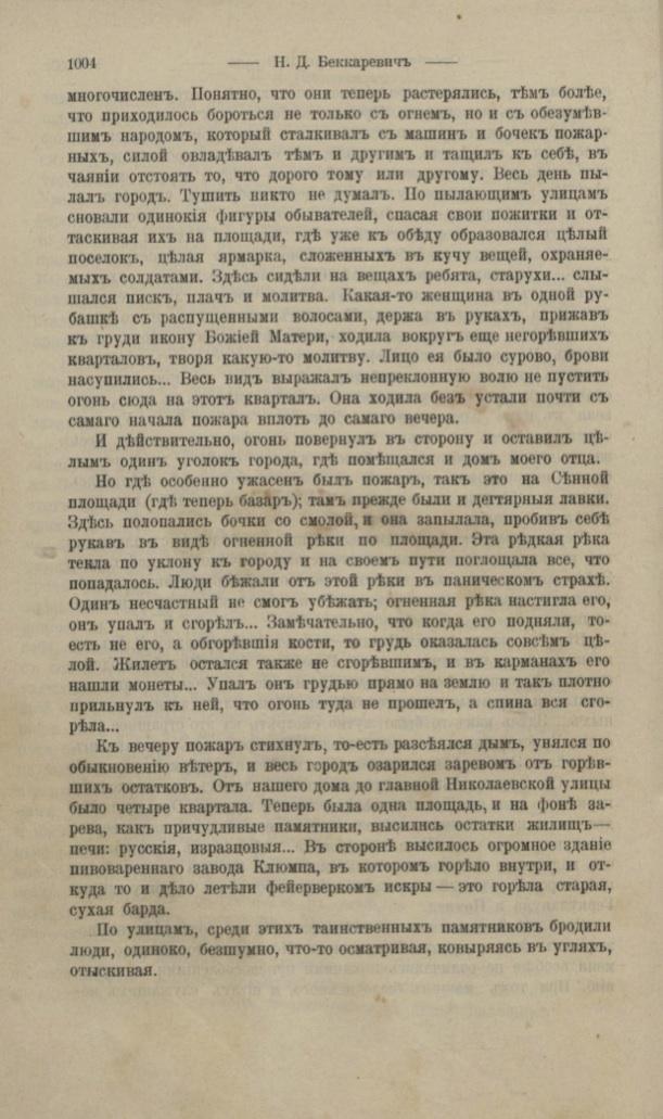 pogari1879_7