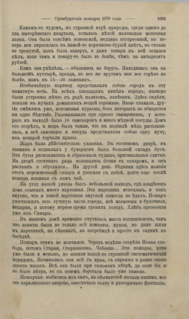 pogari1879_8