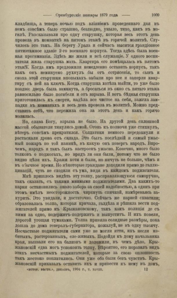 pogari1879_12