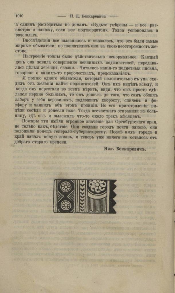 pogari1879_13