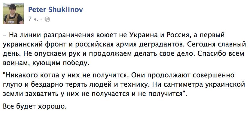 "ГПУ с ""боем"" получила доступ к телефонным переговорам Януковича перед побегом, - прокурор-криминалист - Цензор.НЕТ 5128"