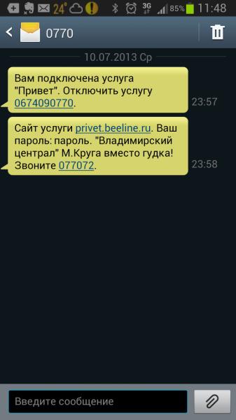 Screenshot_2013-07-11-11-48-36