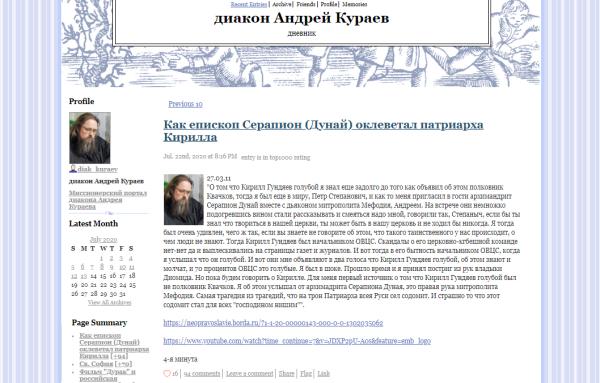 Кураев совершенно открыто говорит о нетрадиционной ориентации Патриарха Кирилла и публикует кляузы.