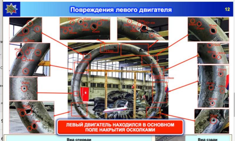 Суд по MH-17