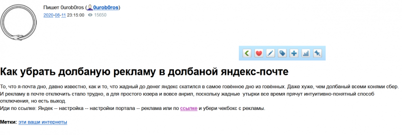 Screenshot_2020-08-11 Как убрать долбаную рекламу в долбаной яндекс-почте