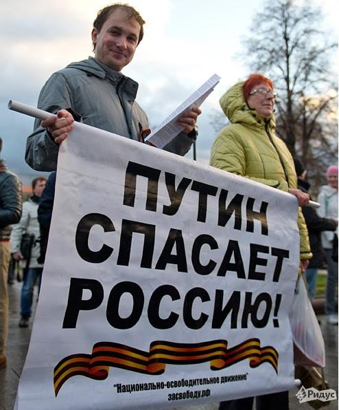ПУТИН СПАСАЕТ РОССИЮ